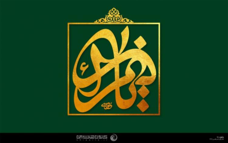یا زهراء (علیها السلام)