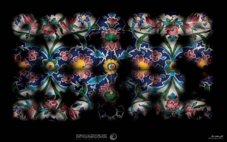 کاشی هفت رنگ
