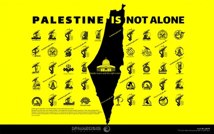 فلسطین تنها نیست