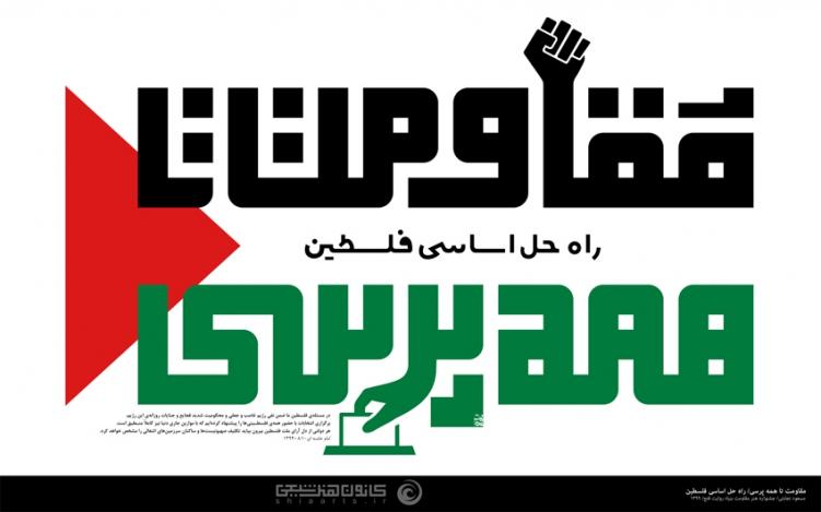 مقاومت تا همه پرسی ... راه حل اساسی فلسطین