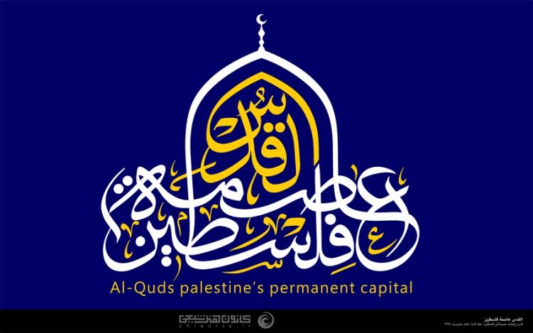 القدس عاصمة فلسطین