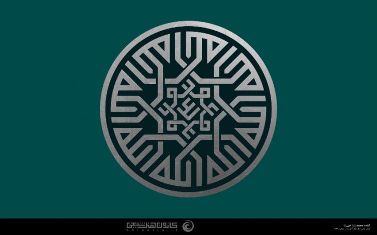 الله، محمد (صلی الله علیه وآله وسلم)، علی (علیه السلام)