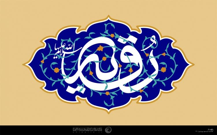 رقیه (علیها السلام)