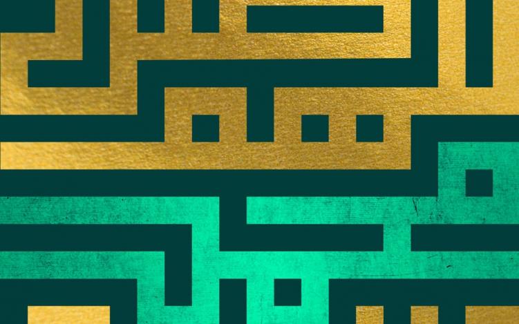 اللّهم صلّ على محمد و آل محمد