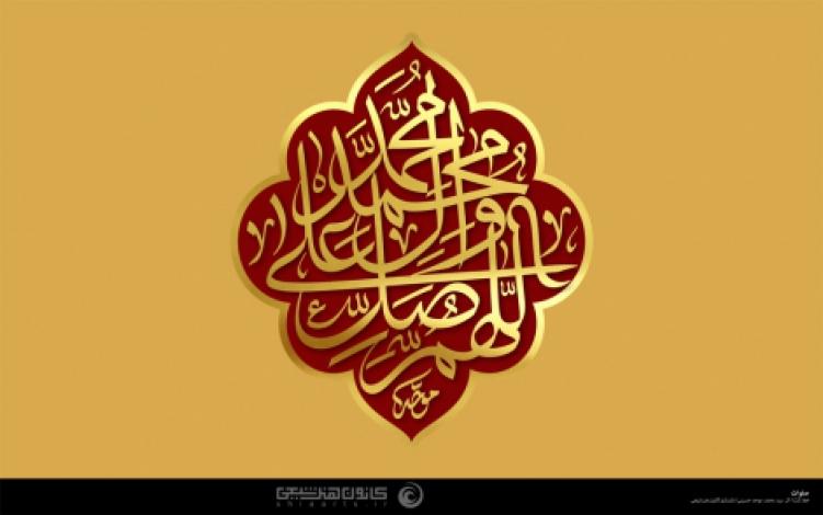 اللهم صل علی محمد و آل محمد _صلوات