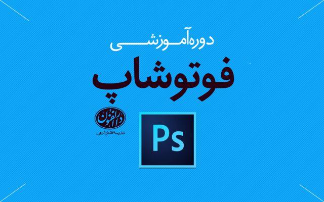 آموزش نرمافزار Adobe Photoshop