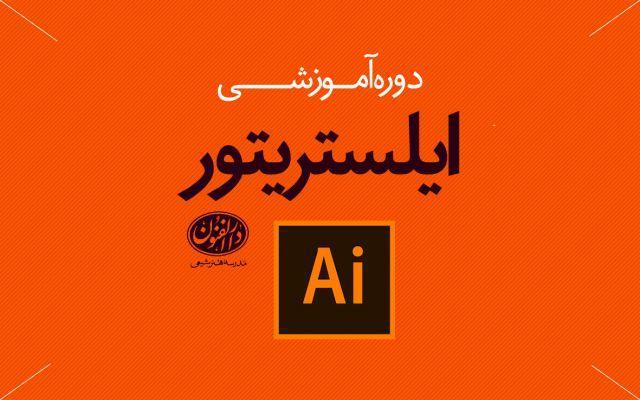 آموزش Adobe Illustrator