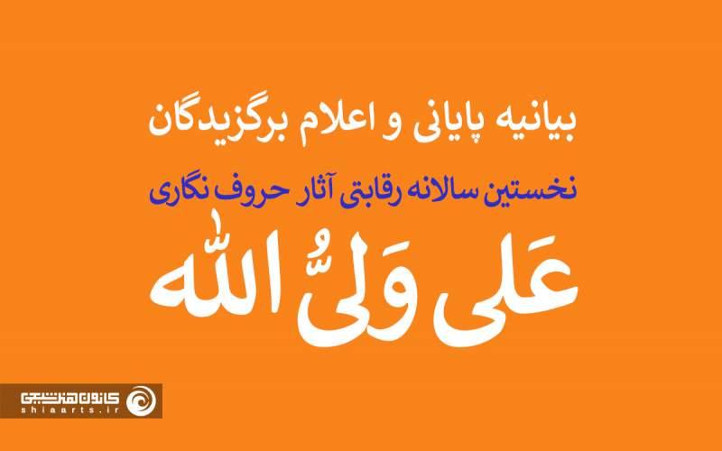 علی ولی الله (علیه السلام)
