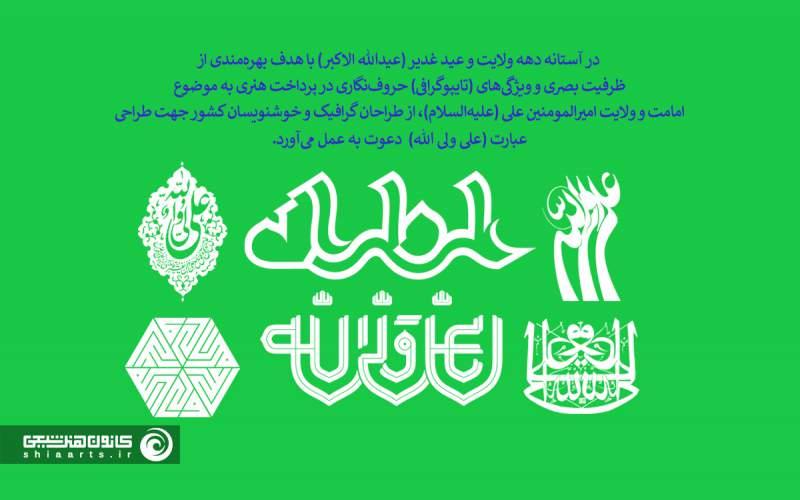 اولین سالانه رقابتی آثار حروفنگاری (علی ولی الله)