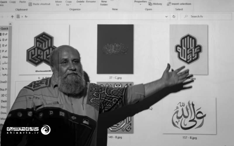 نتایج فراخوان رقابتی حروفنگاری (علی ولی الله)
