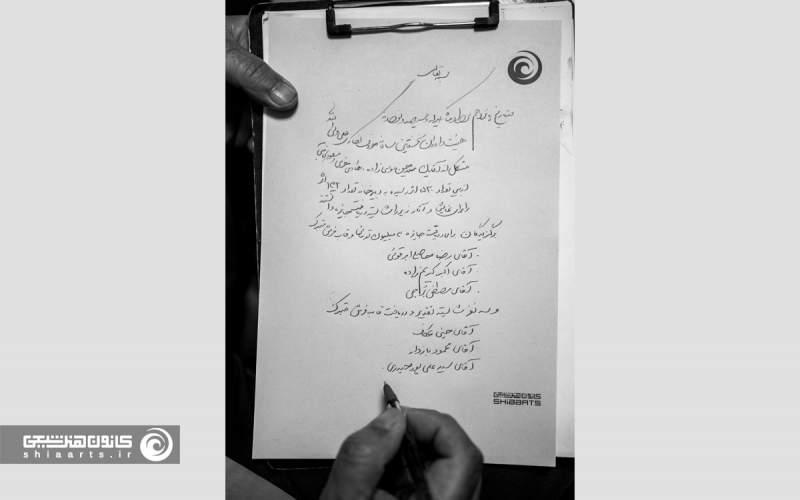 نتایج فراخوان رقابتی حروفنگاری ( علی ولی الله )